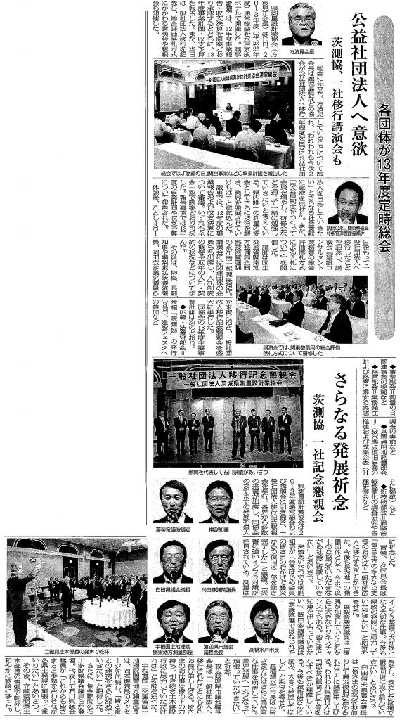 250514日本工業新聞