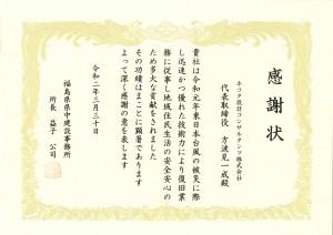 福島県感謝状(20200501)